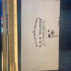 New Zeeland Shipping: Ruahine Tissue Deck Plan