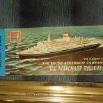 Black Sea Shipping: Alexander Pushkin Russian Deck Plan