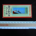 Cunard Line: QE2 packet of ATW bookmarks